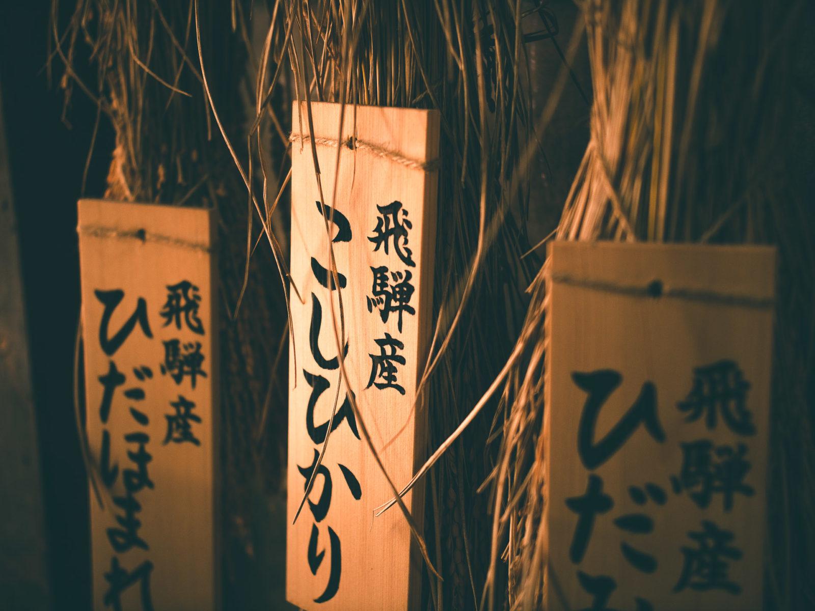1600942432 518 Hida Furukawa camina en Japon inspiracion de Your Name