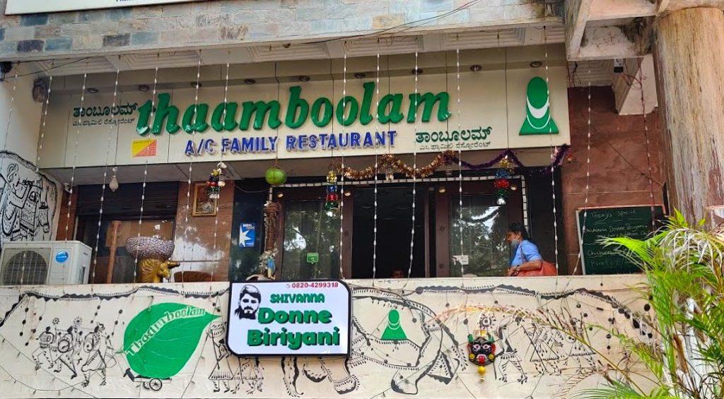 Restaurante Thamboolam, Udupi